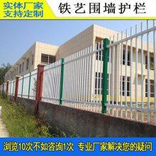 江门变电站防护围栏施工 优质茂名光伏电站围墙栏杆 部队隔离栏 铁艺围墙护栏