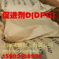 供应促进剂DPG