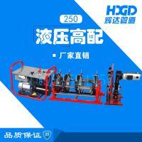 辉达90-250液压热熔对接焊机,热熔机,对焊机,PE管焊机,直管焊机