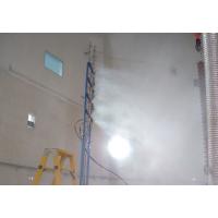 人工模拟降雾系统