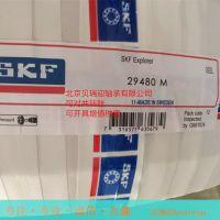 河北唐山 SKF进口重型推力调心滚子 29438E 煤矿轴承 减速机轴承 北京贝瑞迎