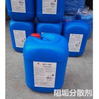 郑州厂家供应清力PTP-0100阻垢分散剂 质量保证 价格批发