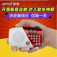 夏新v8迷你小音箱插卡收音机老人随身听便携式儿童MP3音乐播放器