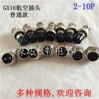 供应M16,M12,M19 GX20,GX25航空插头 航空插头连接器GX12航空插