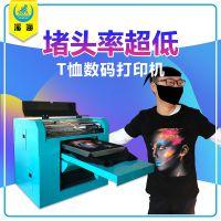 数码印花机 T恤打印机 家纺T恤印花机 T恤数码打印机 衣服彩印机