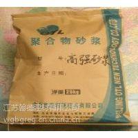 宿州聚合物砂浆【巢湖聚合物砂浆】六安聚合物砂浆