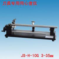 JS-A-10G加长型刀具专业同轴度测试仪 圆度仪 齿轮百分表同心度检测仪包邮