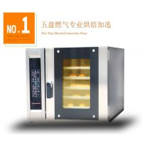 旭众供应5盘电力小烤炉 喷气式热风循环炉 面包用烤箱