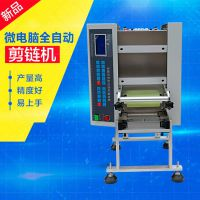 厂家供应 剪链条机全自动多功能工艺品高速剪链机