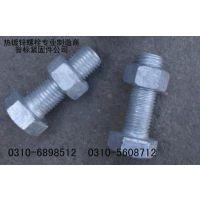 热浸锌螺丝 |热镀锌六角螺栓厂家|热浸锌配套螺丝