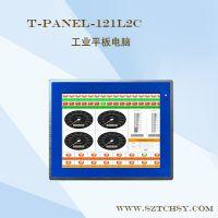 供应天承皓T-Panel-121L2C工业平板电脑