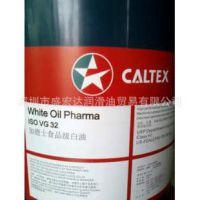 18升-加德士医药用白油 White Oil Pharma 10 15 22 32 46 68 100