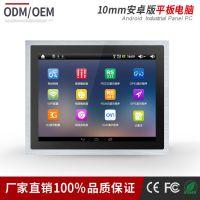 17寸10MM超薄安卓工业平板电脑 电阻触摸嵌入式安卓一体机 中冠智能