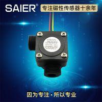 SAIER/赛盛尔 霍尔原理4分塑料水流传感器 G1/2热水器水流传感器