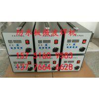 防水板微波焊机
