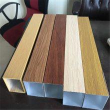 专业造型金属铝天花厂家缔造绿色环保 弧形木纹铝方通