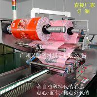 QS认证厂家 自动包装复膜 印刷塑料薄膜 面包糕点卷膜厂家