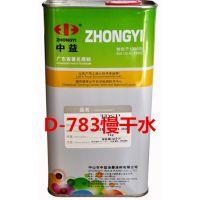 中益D-783慢干水   环保稀释剂