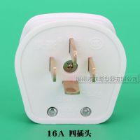 三相四线插头 16A电源插头 380V四极插头工业空调四孔插头