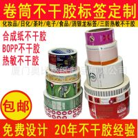 彩色不干胶 生产印刷玩具标签 食品包装不干胶 彩色不干胶定做