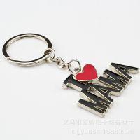 精品推荐外贸出口我爱妈妈爸爸钥匙扣 桃心钥匙扣 送爸妈创意礼品