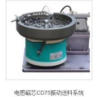 精密振动盘 CNC振动盘 电感磁芯