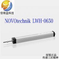 现货原装NOVOtechnik电子尺LWH-0650 注塑机位移传感器 现货