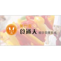 重庆火锅店专用收银系统