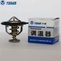 天博厂家生产汽车长安节温器1306010-B01