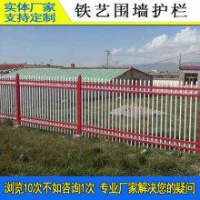梅州热镀锌锌钢护栏定制 汕尾港口隔离栏 电站围界护栏厂家