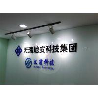 深圳宝安福永公司前台背景墙LOGO字 工厂招牌 门牌 标识标牌制作