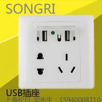 上海松日USB开关插座带二三插USB五孔插座86型墙壁带USB充电5孔面板