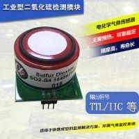 厂家直销二氧化硫浓度传感器模块 高精度SO2二氧化碳硫气体检测仪