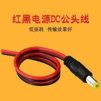 红黑DC线铜芯dc电源线公母接头监控插头线公头线