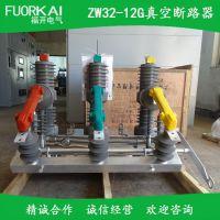现货供应ZW32-12G户外真空断路器 手动带隔离不锈钢高压柱上真空断路器