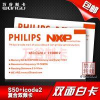 S50+icode2复合双频卡飞利浦飞利浦IC卡卡卡通IC白卡