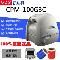 MAX原装正品CPM-100G3C不干胶彩色宽幅打印机 热转印标签彩贴机