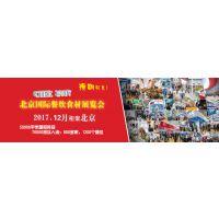 2017第十九届(北京)国际餐饮食材展览会
