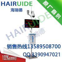 HRD-YCJC-1扬尘在线监测仪器