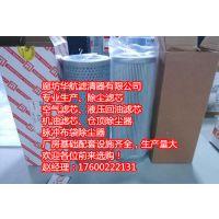 HC8300FKP39H液压滤芯HC8300FKP39H油除杂质滤芯