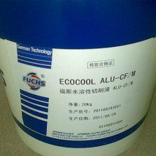 广州供应福斯ECOCOOL 2030 MB水溶性切削液,福斯高性能水溶性切削液Z-IV