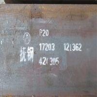 华南地区总经销 抚钢P20H塑胶模具钢