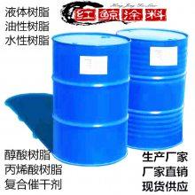 临沂水性醇酸树脂源头厂家供货