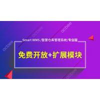 第三方物流WMS仓储管理系统 Smart WMS专业版V2.3