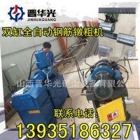 重庆钢筋头镦粗机晋华光供应40型钢筋镦粗机配套滚丝机使用
