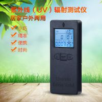 UV检测仪 辐射检测仪 紫外线强度计 UV紫外线辐射检测仪
