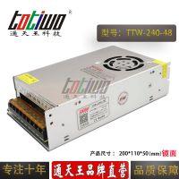 通天王48V5A240W安防电源(镜面)TTW-240-48