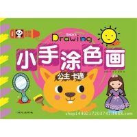 《小手涂色画-公主 卡通》、幼儿园 学画画 2-6岁 超级好画