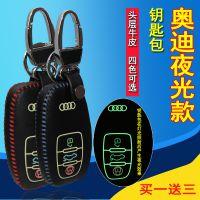 品牌进口奥迪钥匙包奥迪钥匙扣改装真皮钥匙套智能遥控器壳特价