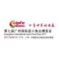 2017广州进口食品展